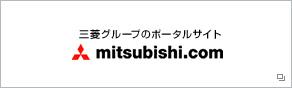 三菱グループのポータルサイト