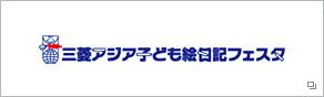 2015-2016 三菱アジア子ども絵日記フェスタ