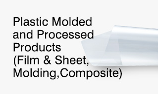Plastic Molded and Processed Products(Film & Sheet/Molding/Composite)